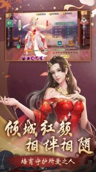 梦幻天骄最新版2