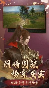 梦幻天骄最新版4