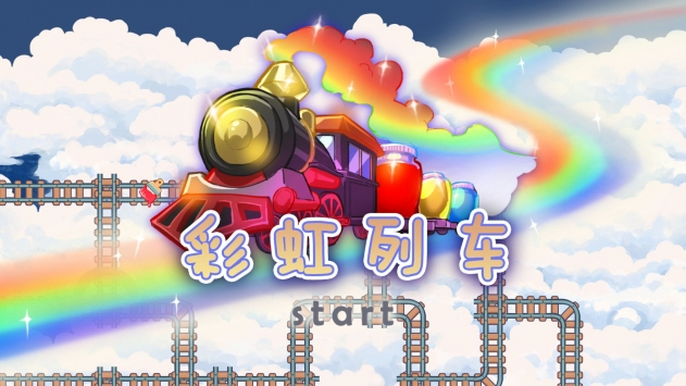彩虹列车截图1