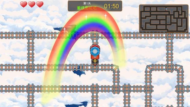 彩虹列车截图3