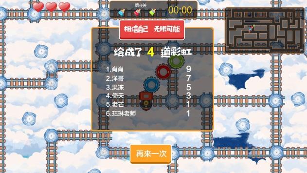 彩虹列车截图4