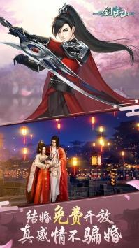 剑与江山永久VIP版截图2