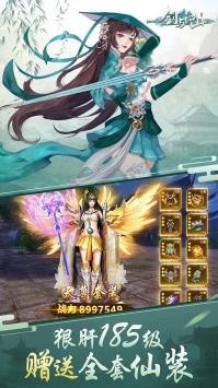 剑与江山永久VIP版截图4
