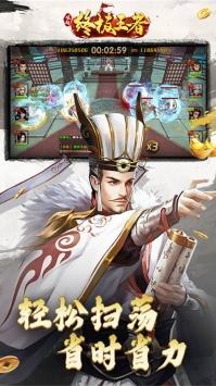 崛起终极王者截图1