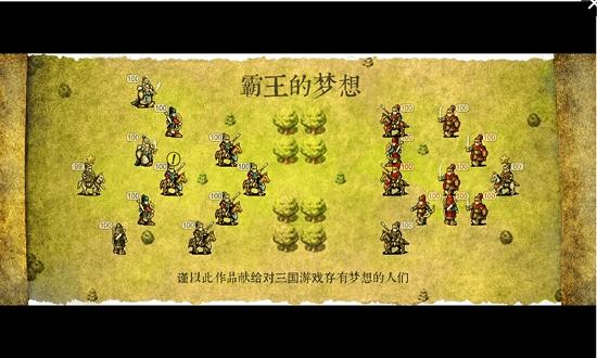 三国志:霸王的梦想截图2