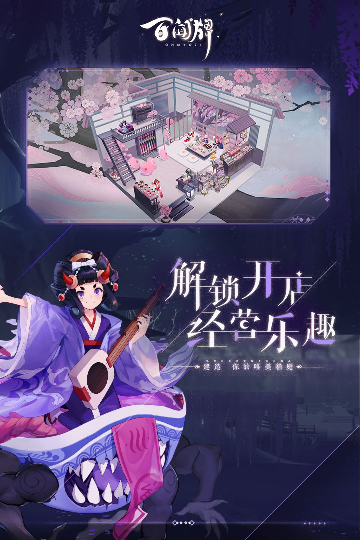 阴阳师百闻牌游戏截图5