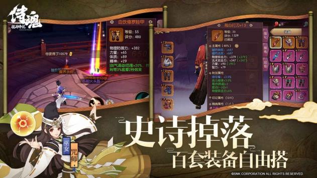 侍魂:胧月传说截图2