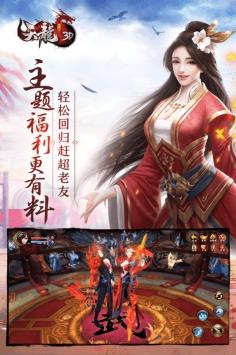 天龙3D九游版截图1