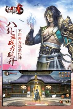 天龙3D九游版截图3