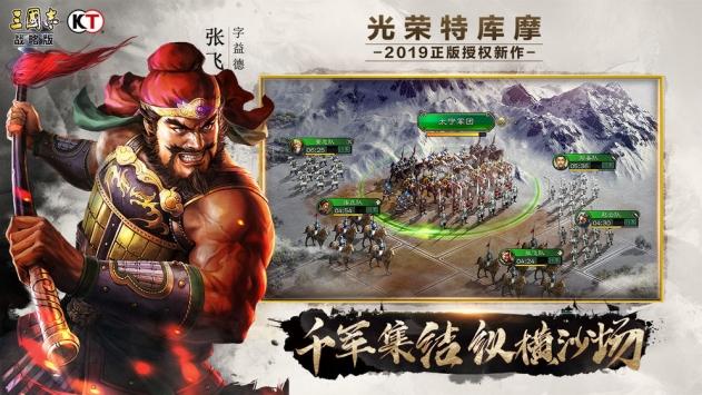 三国志战略版九游版截图1