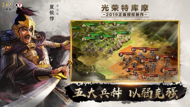 三国志战略版九游版截图2