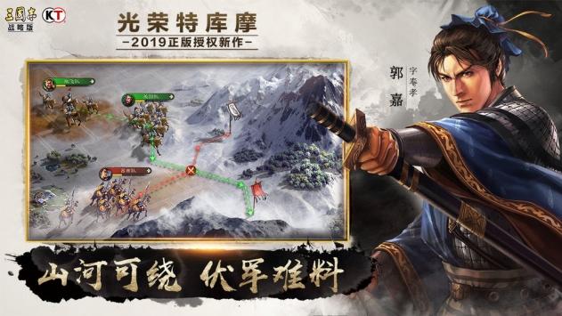 三国志战略版九游版截图4