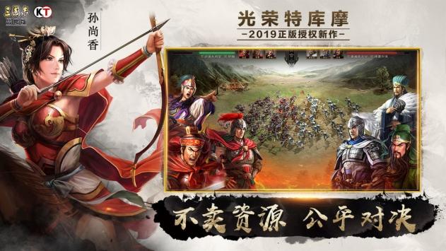 三国志战略版九游版截图5