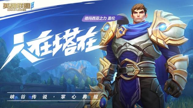 英雄联盟手游内测版4