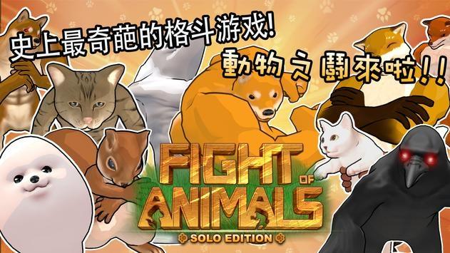 动物之斗手机版