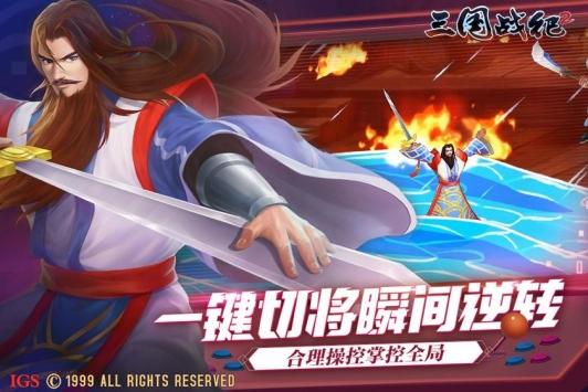 三国战纪2果盘版3
