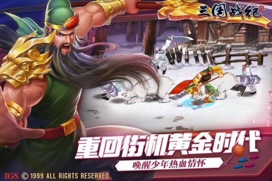 三国战纪2果盘版5
