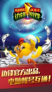 边锋游戏大厅最新版下载手机版截图2