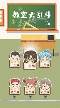 教室大乱斗截图3