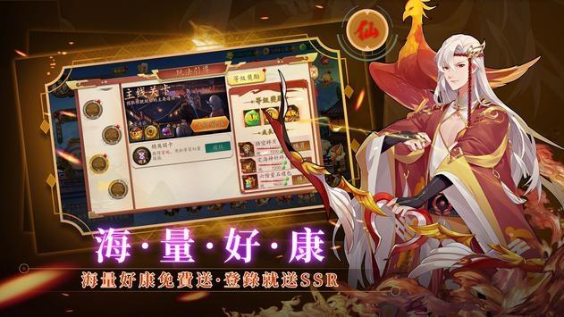 侍神诛妖截图3