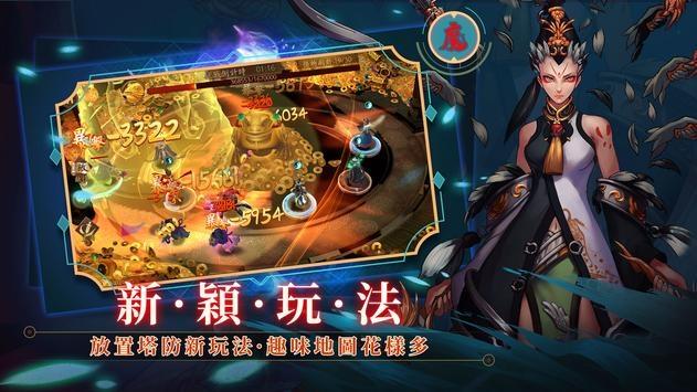 侍神诛妖截图4