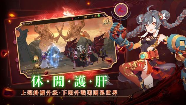 侍神诛妖截图5
