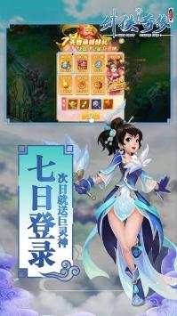 剑侠奇缘ios版截图1