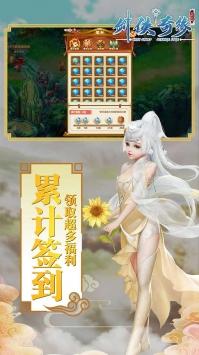 剑侠奇缘ios版截图3