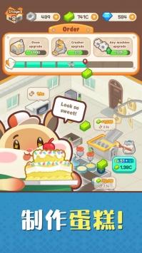 仓鼠蛋糕工厂截图1