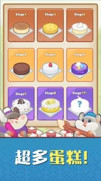 仓鼠蛋糕工厂截图5