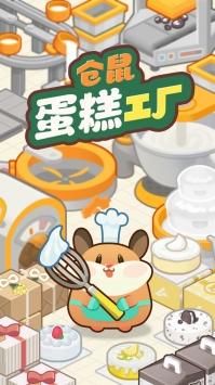 仓鼠蛋糕工厂截图8