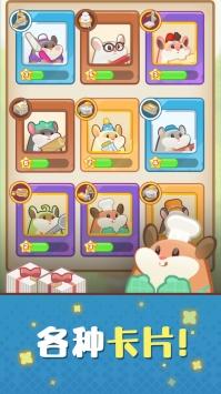 仓鼠蛋糕工厂截图9