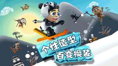 滑雪大冒险截图5