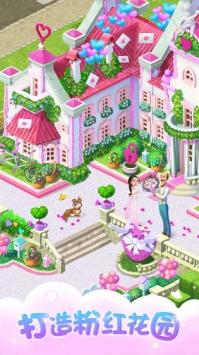 梦幻花园3