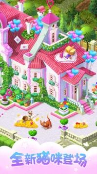 梦幻花园4