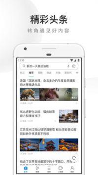 UC浏览器截图5