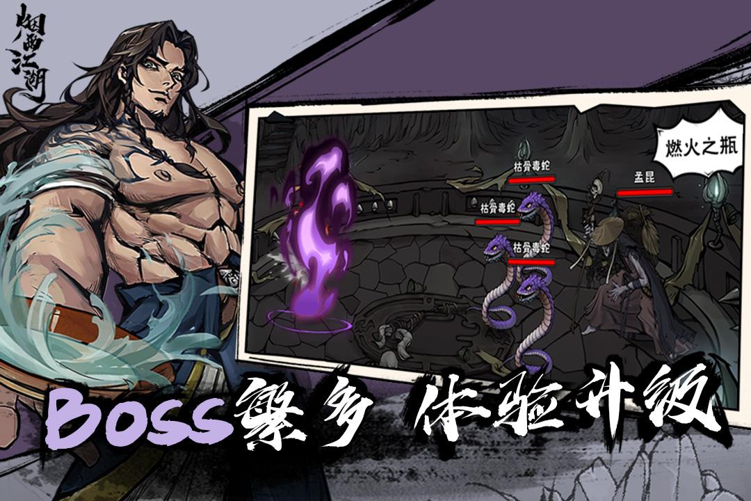 烟雨江湖游戏截图1
