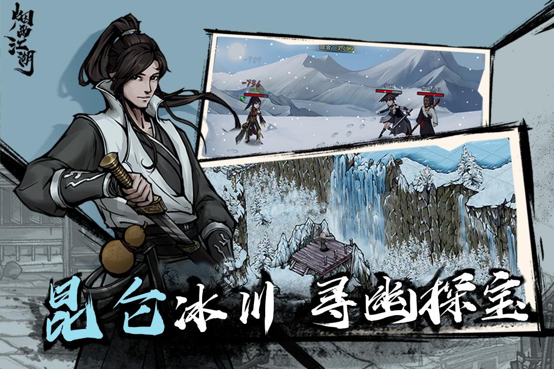 烟雨江湖游戏截图2
