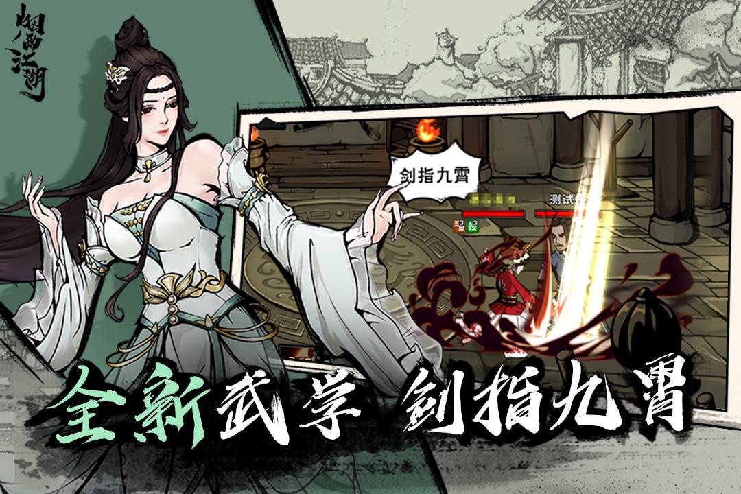 烟雨江湖游戏截图3