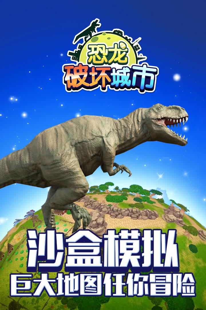 恐龙破坏城市图3