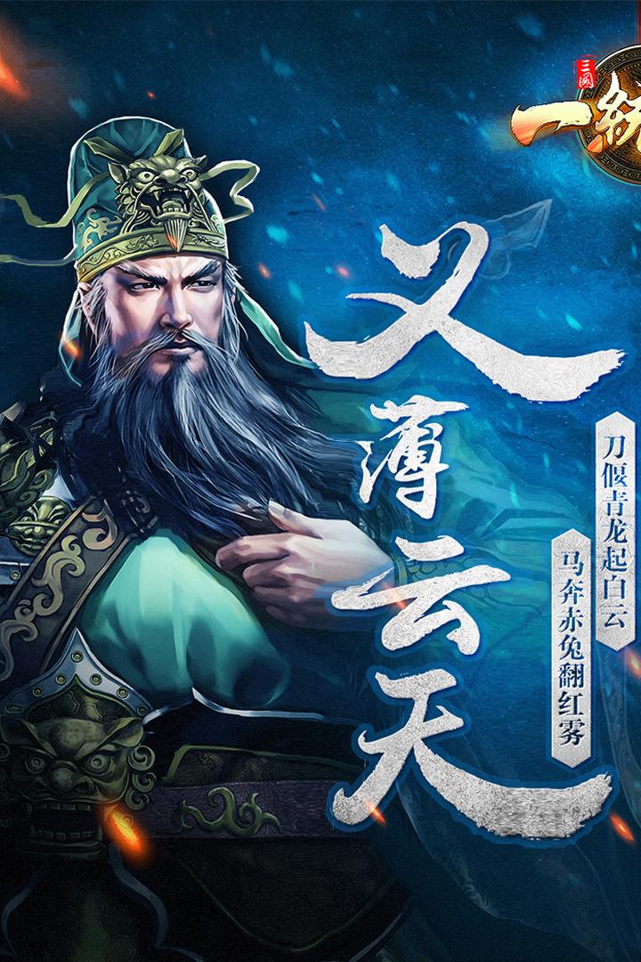 三国一统天下_Game234游戏网三国一统天下专题报道游戏图片欣赏