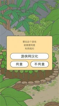 旅行青蛙IOS汉化版截图1