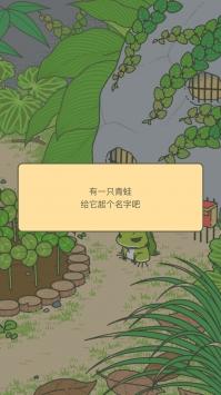 旅行青蛙IOS汉化版截图2