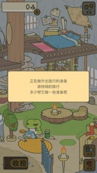 旅行青蛙IOS汉化版截图3