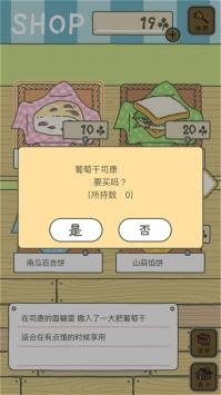 旅行青蛙IOS汉化版截图4
