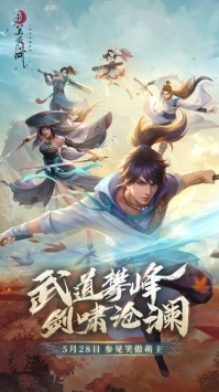 新笑傲江湖ios版1