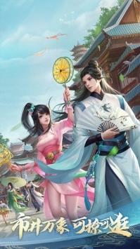 新笑傲江湖ios版3