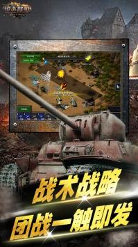 坦克联盟无限钻石版