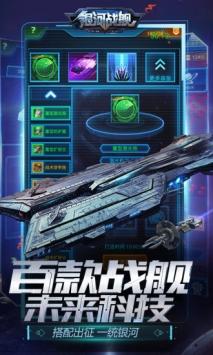 银河战舰腾讯版截图3