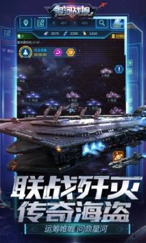 银河战舰腾讯版截图4